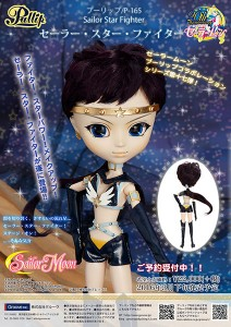 Pullip Sailor Star Fighter 2016