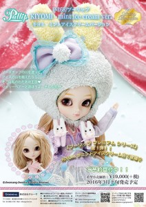 Pullip Kiyomi Mint Ice Cream Version 2016
