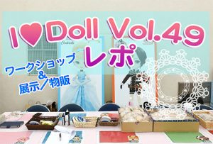 i love doll 49