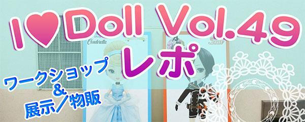 I♥Doll vol. 49 2017
