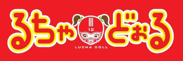 Lucha Doll