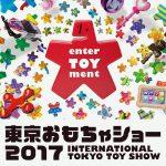 Tokyo Toy Show 2017 banner