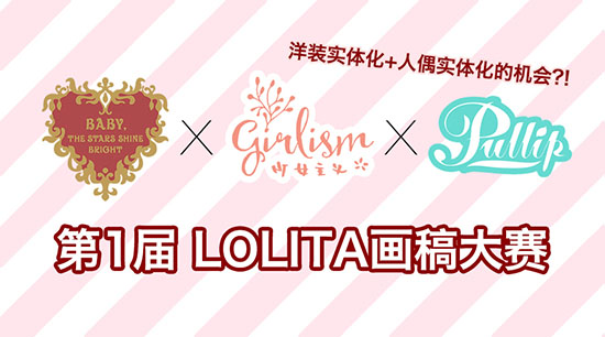 Concours d'illustration lolita Baby Girlism Pullip