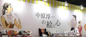 Junichi Nakahara exposition 2017