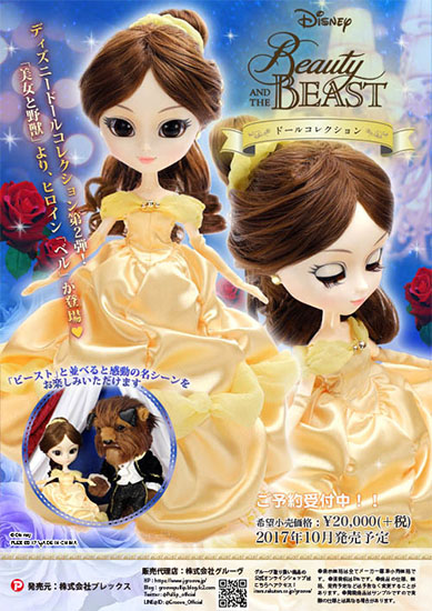 Pullip Belle Beauty and the Beast