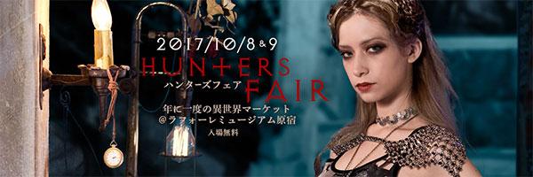 Hunters Fair 2017