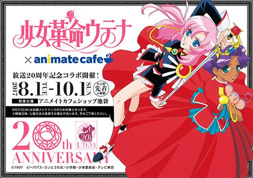Animate cafe Utena 20th