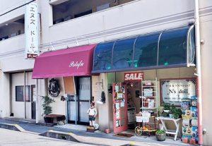 N's doll shop