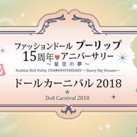 Doll Carnival 2018